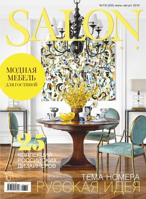 Salon-interior №7-8, июль - август 2019