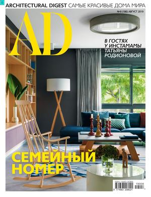 AD. Architectural Digest №8, август 2019