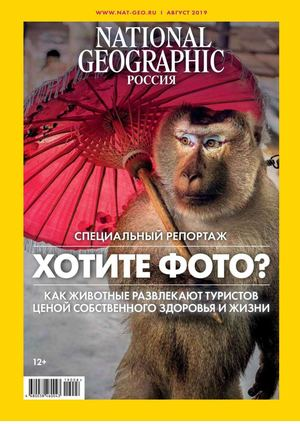 National Geographic №8, август 2019