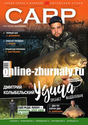CarpFishing №29, лето 2019