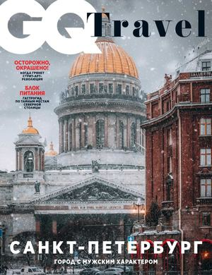 GQ. Travel №10, октябрь 2019