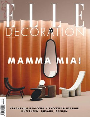 Elle Decoration №10, октябрь 2019