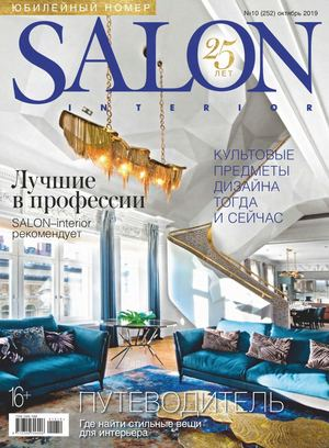 Salon-interior №10, октябрь 2019
