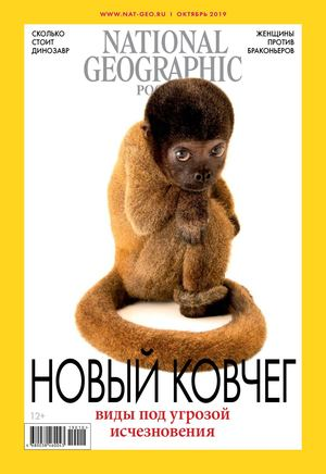 National Geographic №10, октябрь 2019