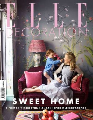 Elle Decoration №11, ноябрь 2019