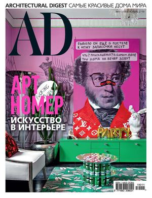 AD. Architectural Digest №11, ноябрь 2019
