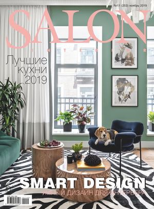 Salon-interior №11, ноябрь 2019