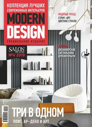 Salon De Luxe №4, 2019
