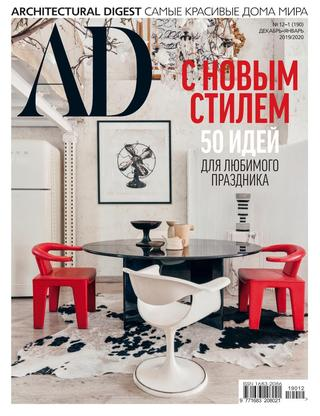 AD. Architectural Digest №12-1, декабрь 2019 - январь 2020
