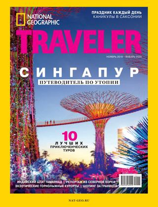 National Geographic. Traveler №5, ноябрь 2019 - январь 2020