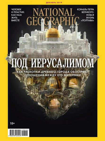 National Geographic №12, декабрь 2019