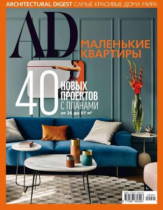 AD. Architectural Digest. Спецвыпуск 2020