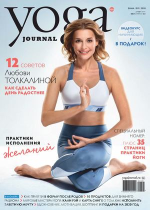 Yoga Journal №105, декабрь 2019 - январь - февраль 2020