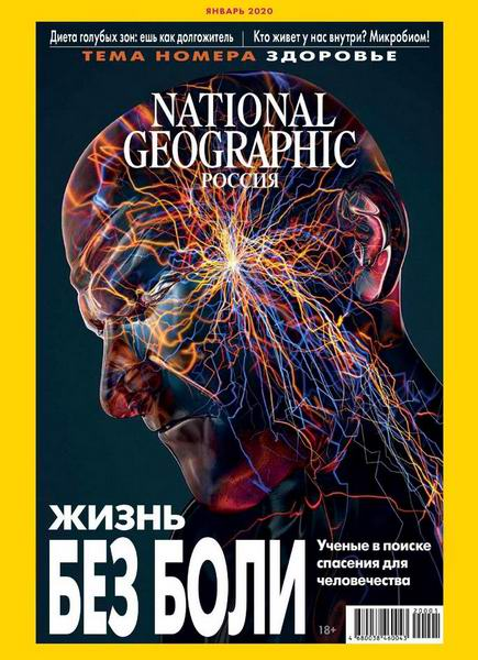 National Geographic №1, январь 2020