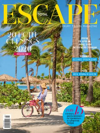 Total Escape №45, 2020