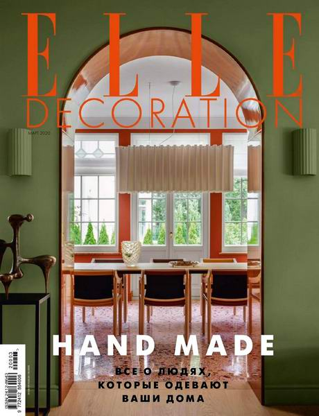 Elle Decoration №3, март 2020