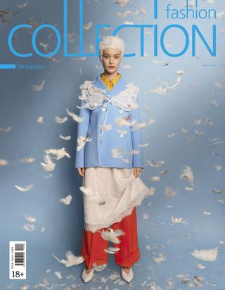 Fashion Collection №3, март 2020