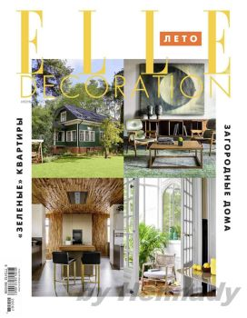 Elle Decoration №6-8, июнь - август 2020