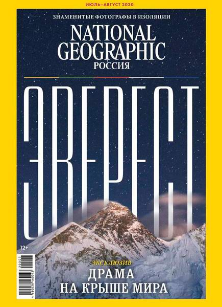 National Geographic №7-8, июль - август 2020
