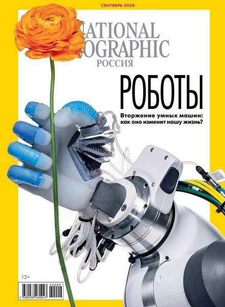 National Geographic №9, сентябрь 2020