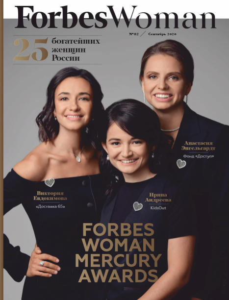 Forbes Woman №2, сентябрь 2020