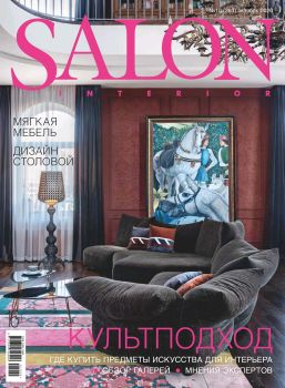 Salon-interior №10, октябрь 2020