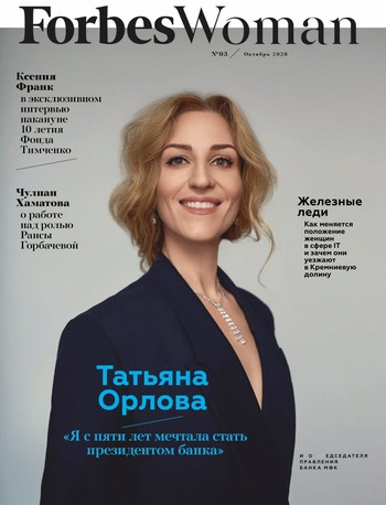 Forbes Woman №3, октябрь 2020