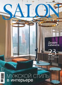 Salon-interior №11, ноябрь 2020