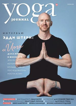 Yoga Journal №107, осень 2020