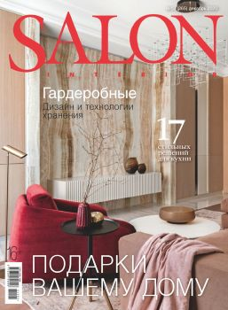 Salon-interior №12, декабрь 2020