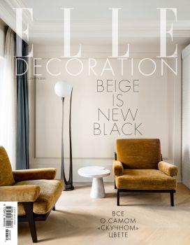 Elle Decoration №11-12, ноябрь - декабрь 2020
