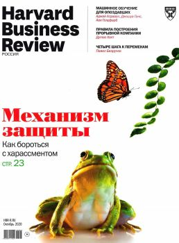 Harvard Business Review. Россия №10, октябрь 2020