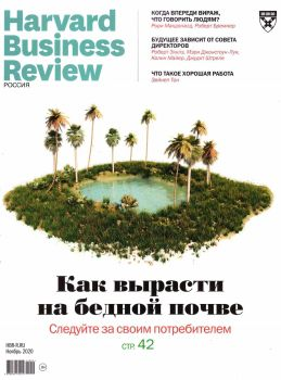 Harvard Business Review. Россия №11, ноябрь 2020