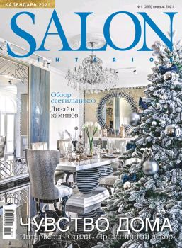 Salon-interior №1, январь 2021