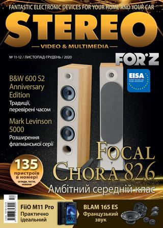 Stereo Video & Multimedia №11-12, ноябрь - декабрь 2020