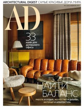 AD. Architectural Digest №2, февраль 2021