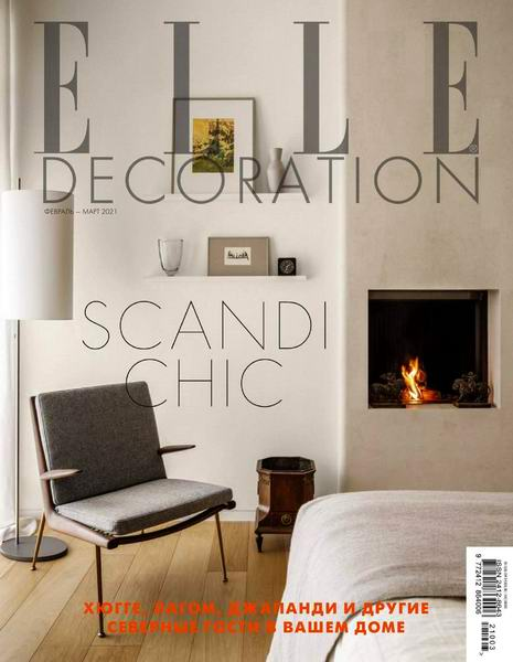 Elle Decoration №2-3, февраль - март 2021