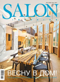 Salon-interior №3, март 2021