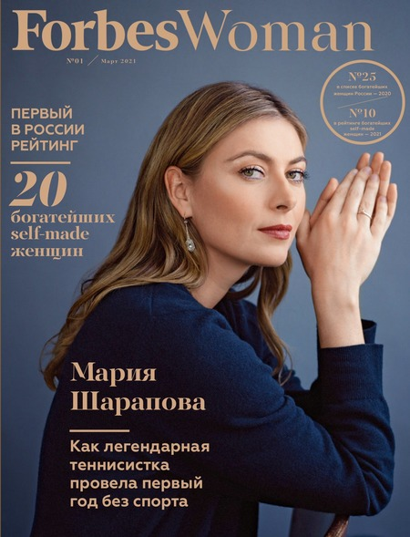 Forbes Woman №1, март 2021