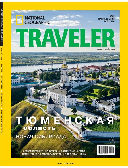 National Geographic. Traveler №1, март - май 2021