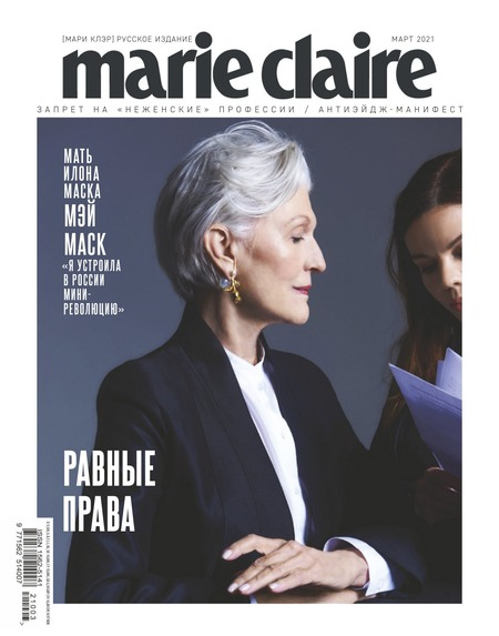 Marie Claire №3, март 2021