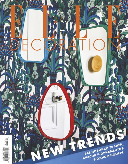 Elle Decoration №5, май 2021