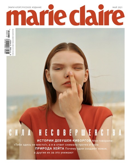 Marie Claire №5, май 2021