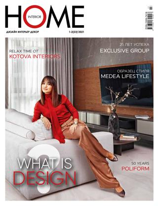 HOME Interior №1-2, 2021 - What is Design
