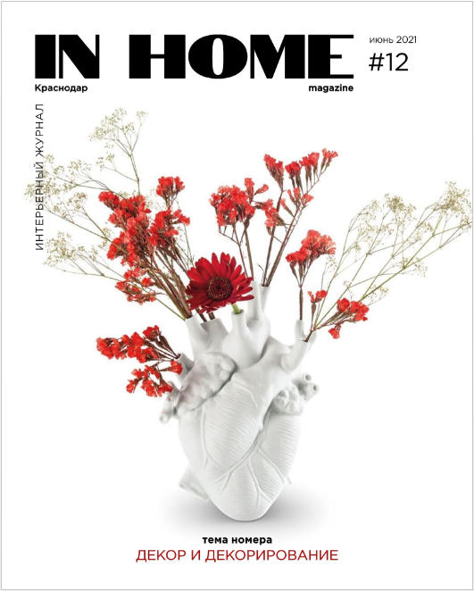In Home №12, июнь 2021